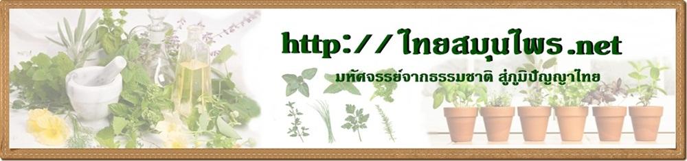 สมุนไพรไทย ไทยสมุนไพร.net