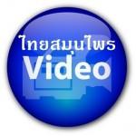 วีดีโอเกี่ยวกับสมุนไพรไทย