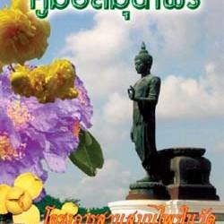 """แจกหนังสือ """"คู่มือสมุนไพรไทย"""""""
